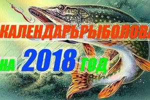 Лунный календарь рыболова Фаза второй четверти